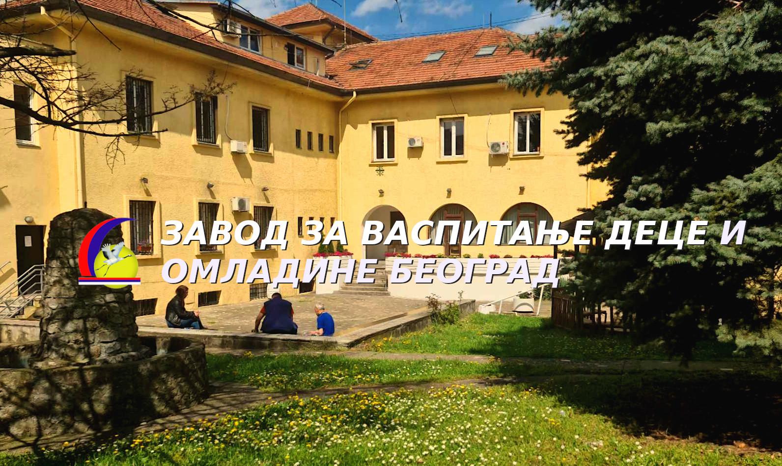 Завод за васпитање деце и омладине Београд